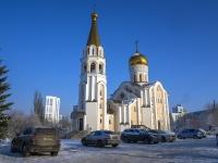 Самара, улица Академика Павлова, дом 1Б. храм во имя Святой Великомученицы Татианы