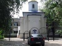 Samara, temple В честь Святых Царственных мучеников, Yeroshevskogo st, house 29А