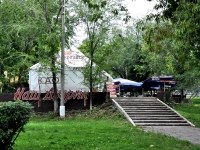 "neighbour house: st. Novo-Sadovaya, house 160 к.3. cafe / pub ""Наш дворик"""