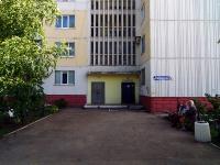 萨马拉市, S'yezdovskaya st, 房屋 8Е. 公寓楼