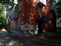 Samara, st Sklyarenko, house 7. Apartment house