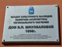 萨马拉市, 口腔医院 Самарская городская стоматологическая поликлиника №1, Ventsek st, 房屋 59