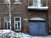 Самара, улица Венцека, дом 109. многоквартирный дом