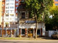 Самара, улица Водников, дом 43. магазин