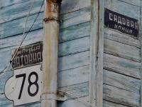Самара, улица Затонная, дом 78. индивидуальный дом