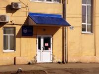 萨马拉市, 科学院 Поволжская государственная социально-гуманитарная академия, M. Gorky st, 房屋 65