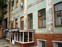 Самара, улица Некрасовская, дом 30. многоквартирный дом