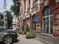 Самара, органы управления Администрация Самарского района, улица Некрасовская, дом 38