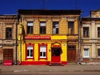 Самара, Пионерская ул, дом 36