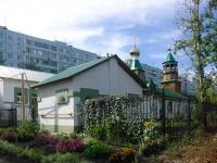萨马拉市, 教区 В честь святой Троицы, Voronezhskaya st, 房屋 137А