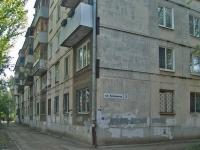Самара, Калинина ул, дом 2