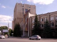 Samara, Gagarin st, house 11А. office building