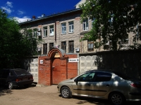 Samara, Gagarin st, house 50. office building