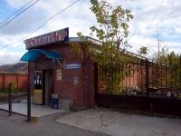 Жигулевск, улица Магистральная, дом 15. магазин