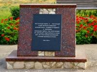 Жигулевск, памятный знак