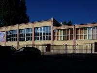 Жигулевск, улица Гидростроителей, дом 10А. общественная организация Дом молодежных организаций г. Жигулёвск