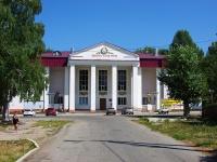 Жигулевск, улица Пирогова, дом 21. дом/дворец культуры Жигулевский Дворец культуры
