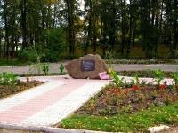 志古列夫斯科, 公园 им. 40-летия ВЛКСМPobedy st, 公园 им. 40-летия ВЛКСМ