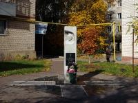 Жигулевск, улица Гагарина. памятник герою Советского Союза Ф.И.Ткачёву