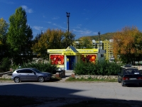 Жигулевск, улица Репина, дом 7А. магазин