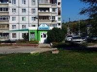 Жигулевск, улица Репина, дом 9А. магазин