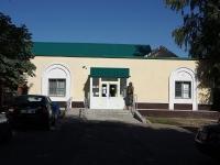 Новокуйбышевск, улица Белинского, дом 12А. музей