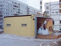"Новокуйбышевск, улица Бочарикова, дом 10А. кафе / бар ""Пинта"""