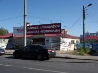 Новокуйбышевск, улица Горького, дом 35. магазин