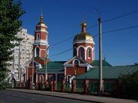 Новокуйбышевск, улица Горького, дом 19. церковь во имя Серафима Саровского