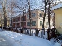Novokuibyshevsk, st Kadomtsev, house 3А. governing bodies
