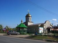 Новокуйбышевск, улица Карбышева, дом 5. храм во имя Святителя Николая Чудотворца