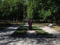 Новокуйбышевск, улица Коммунистическая. памятный знак жертвам политических репрессий XX века