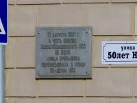 Новокуйбышевск, улица Коммунистическая, дом 34. многоквартирный дом