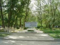 Novokuibyshevsk, st Mironov. commemorative sign