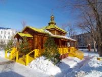 新古比雪夫斯克市, 教堂 В ЧЕСТЬ РОЖДЕСТВА ХРИСТОВА, Pirogov st, 房屋 1 к.5