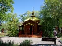 Новокуйбышевск, улица Пирогова, дом 1 к.5. часовня В ЧЕСТЬ РОЖДЕСТВА ХРИСТОВА