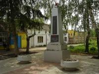 Новокуйбышевск, стела