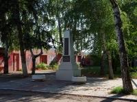 Новокуйбышевск, Победы пр-кт, стела