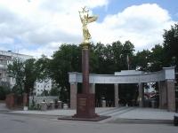 Новокуйбышевск, монумент «Добрый Ангел Мира»Победы проспект, монумент «Добрый Ангел Мира»