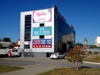 Новокуйбышевск, улица Ударников, дом 18. торговый центр