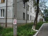 Novokuibyshevsk, Uspensky st, house 5А. Apartment house