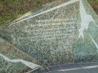 Otradny, memorial Ветеранам боевых действийGagarin st, memorial Ветеранам боевых действий
