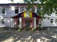 Отрадный, улица Ленина, дом 15. реабилитационный центр