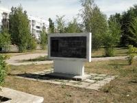 Отрадный, улица Орлова. памятный знак Уличный указатель