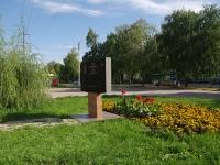 Отрадный, памятный знак Уличный указательулица Сабирзянова, памятный знак Уличный указатель