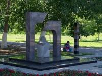 "Чапаевск, улица Комсомольская. памятник ""Войнам-землякам"""