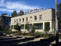Чапаевск, Карла Маркса ул, дом 8