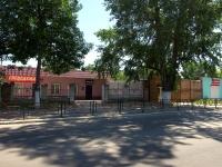 Чапаевск, улица Красноармейская, дом 18. магазин