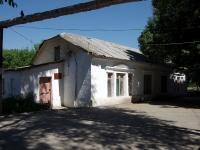 Чапаевск, улица Куйбышева, дом 12А. органы управления