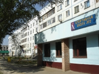 Chapaevsk, sports school №2, Lenin st, house 86